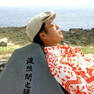 Image for 'Hakase-sun'