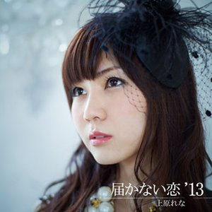 Imagen de '届かない恋 '13'