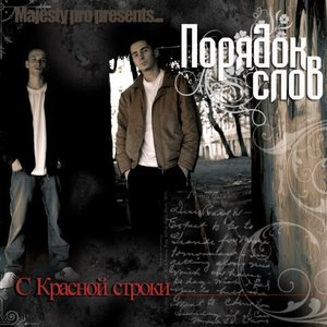 Image for 'С Красной строки'