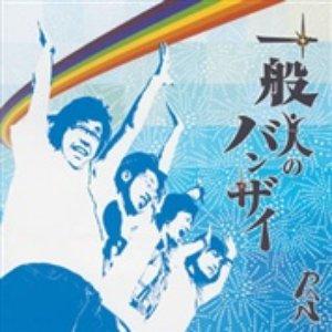Image for '一般人のバンザイ'