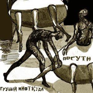 Immagine per 'Посути'