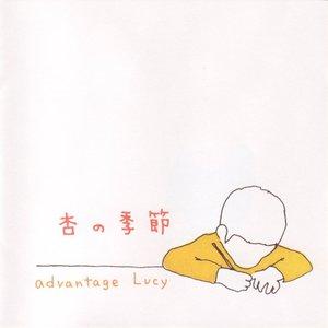Image for '杏の季節'