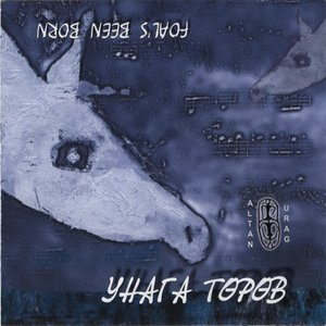 Image for 'Foal's Been Born'