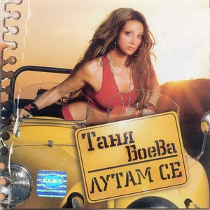 Image for 'Лутам се'