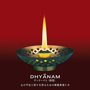 Image for 'Dhyanam - Guided Meditation (Japanese Version)'