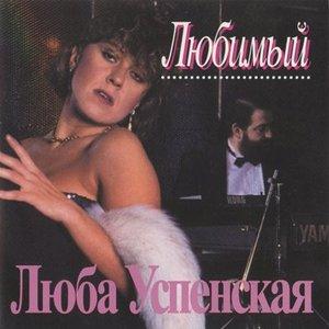 Image for 'Любимый'