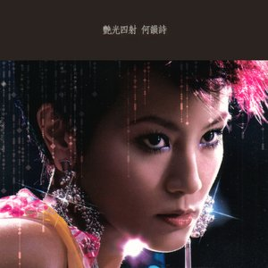 Image for '艷光四射'
