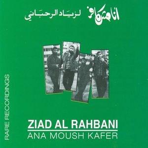 Image for 'Ana Moush Kafer'
