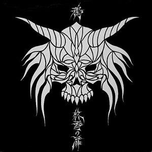 Bild för '終焉の扉'
