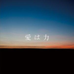 Bild för '愛は力'