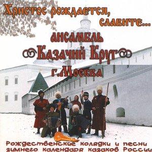 Image for 'Тропарь Рождеству Христову'