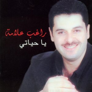 Image for 'Ya Hayati'