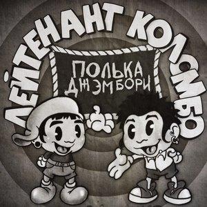 Изображение для 'Полька Джэмбори'