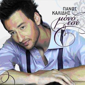 Image for 'Panos Kallidis'