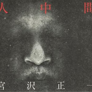 Image for '人中間'