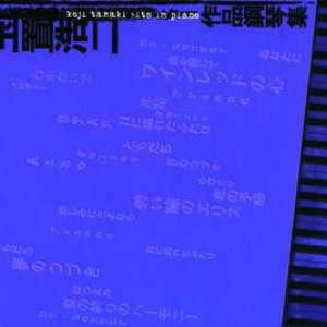 Image for 'Koji Tamaki Piano Instrumental'