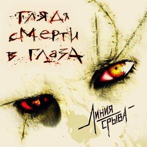Bild för 'Глядя Смерти В Глаза (EP)'