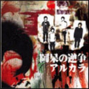 Image for '阿呆の逆争'