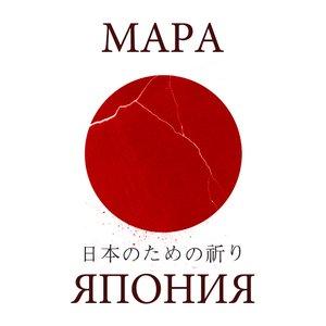 Imagen de 'Япония (SP)'