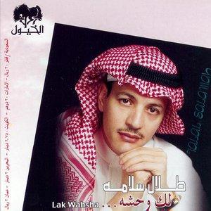 Image for 'Ya Qou Qalbak'