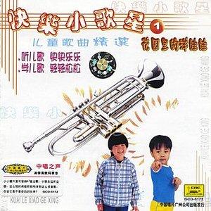 Image for 'Happy Little Singers Vol. 1: Doll In The Garden (Kuaile Xiao Gexing Yi: Huayuan Li De Yangwawa)'