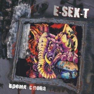 Image for 'Время Слона (переиздание)'