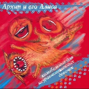 Image for 'Колыбельная для неуравновешенных девочек'