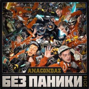 Image for 'Семь миллиардов'