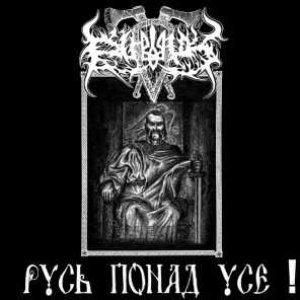 Image pour 'Русь Понад Усе!'