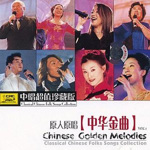 Bild för 'Chinese Folk Songs Vol. 1: Singing a Song For the Communist Party'