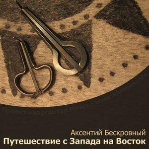 Image for 'Неистовый Запад'