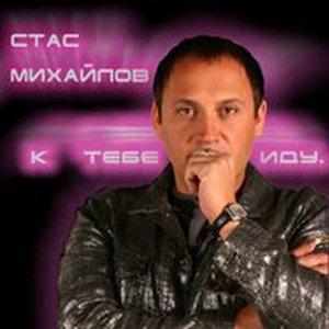 Image for 'К Тебе Иду'