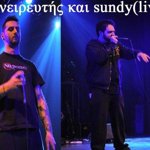 Image for 'Ονειρευτής&Sundy'