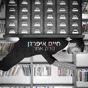 Bild för 'פרק אחר'