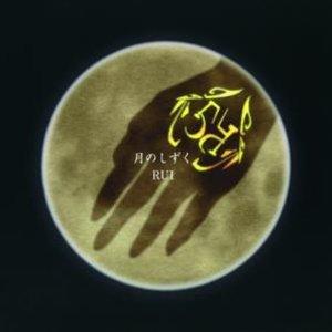 Image for 'Tsukino Shizuku'