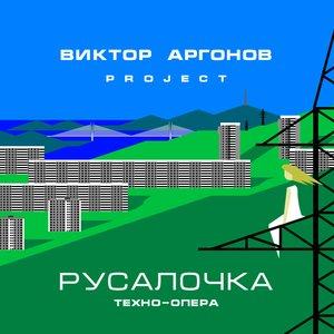 Image for 'Виктор Аргонов Project'