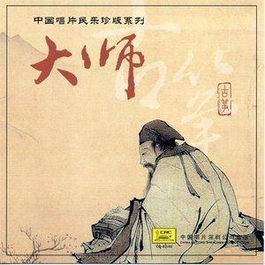 Image for 'Fan Shange'