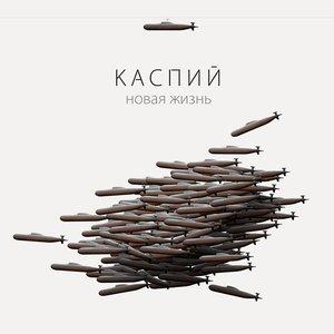 Bild för 'Новая Жизнь'