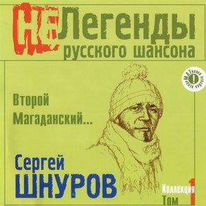 Image for 'Второй Магаданский...'