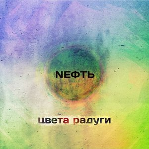 Image for 'Цвета радуги'