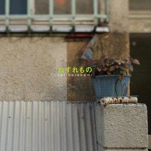 Bild für 'わすれもの'