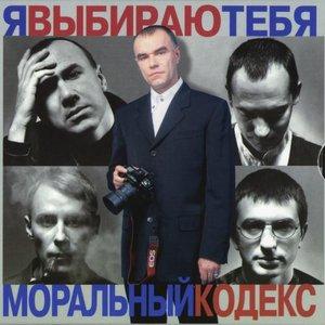Image for 'Я выбираю тебя'