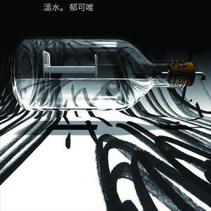 Image pour '溫水'