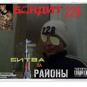 Image pour 'Бандит 228'