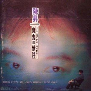 Image pour '魔鬼的情詩'