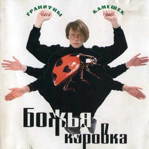 Image for 'Девушка луна'