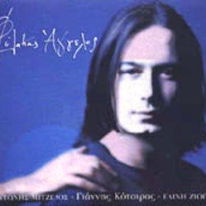 Image for 'Φύλακας Άγγελος'