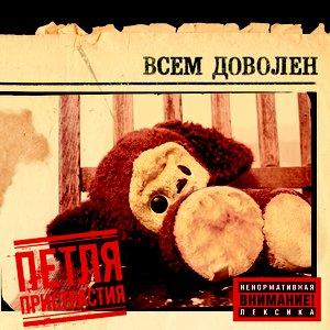 Image for 'Всем доволен'