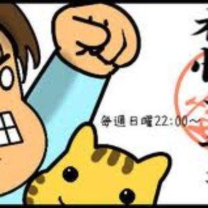 Image for '九十九百太郎'