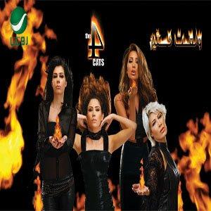 'Baeidna Al Hawa'の画像